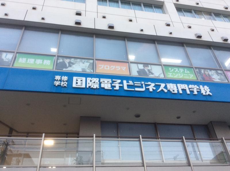 電子 学校 専門 国際 ビジネス