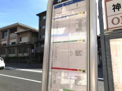 「神宮道」バス停留所