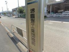「堺臨海工業団地」バス停留所