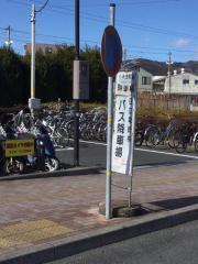 「小木津駅前」バス停留所