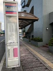 「本石」バス停留所
