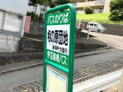 「相の原団地」バス停留所