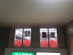明林堂書店 JR南福岡店