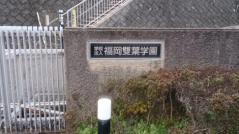 福岡雙葉高校