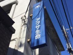 アクサ生命保険株式会社 川越営業所