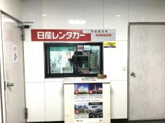 日産レンタカー博多(博多表口)