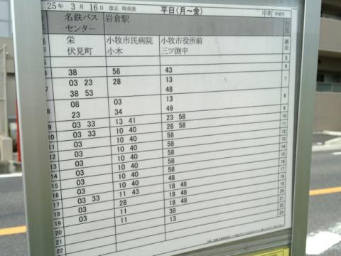 時刻 表 バス 名鉄
