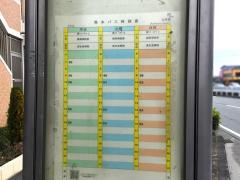 「足原橋」バス停留所