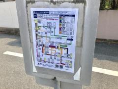 「緑ケ丘北口」バス停留所