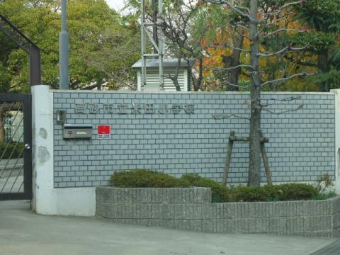 小学校 米田 西