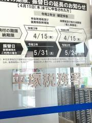 平塚税務署