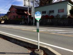 「大森神社前」バス停留所