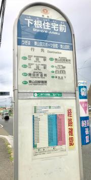 「下根住宅前」バス停留所