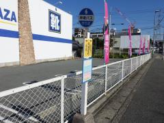 「保城住宅」バス停留所