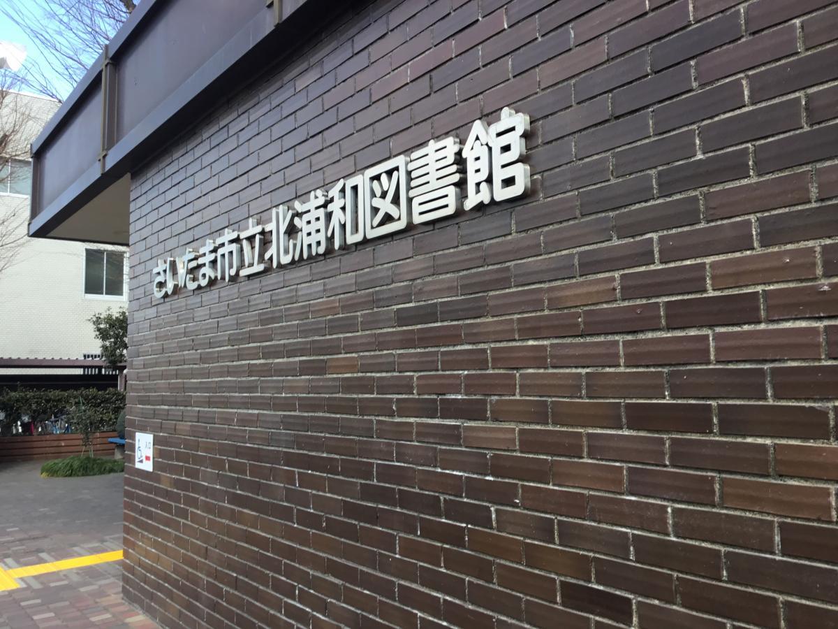 北浦和図書館