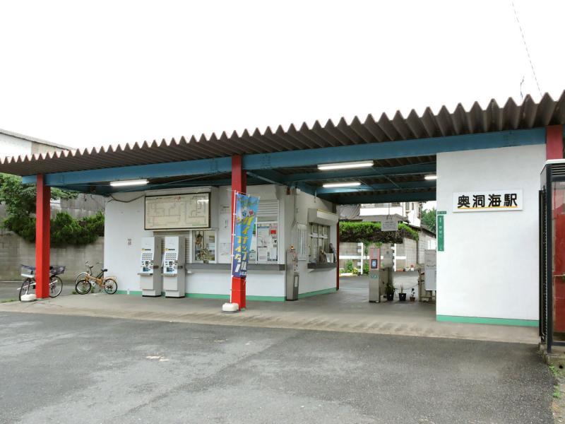 奥洞海駅舎