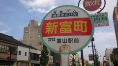 「新富町」バス停留所