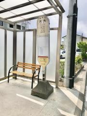 「大丸」バス停留所