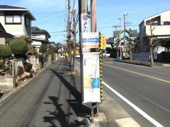 「国分寺台第8」バス停留所