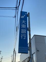 大東銀行富田支店