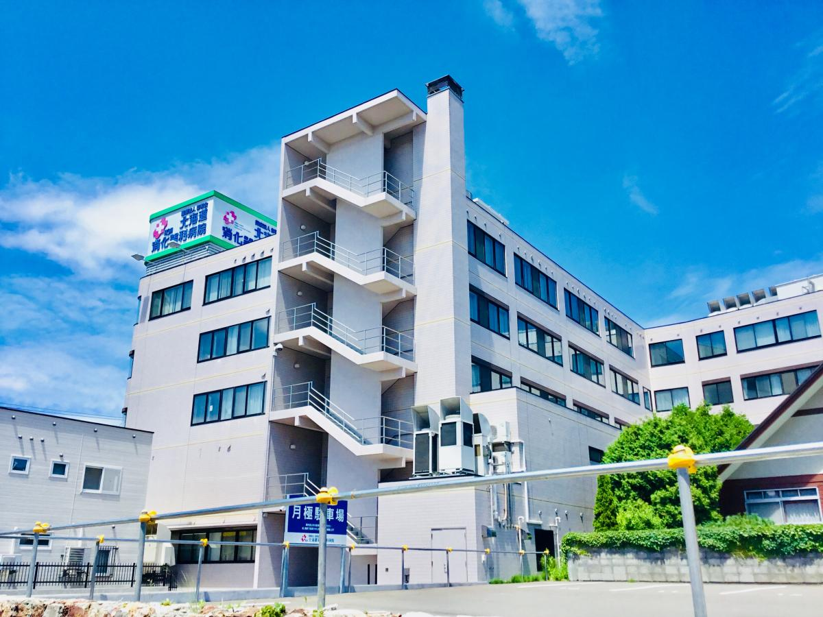 北海道 消化 器 科 病院