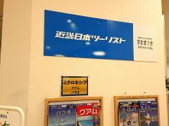 近畿日本ツーリスト デュー阪急山田営業所