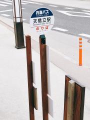 「天橋立駅前」バス停留所