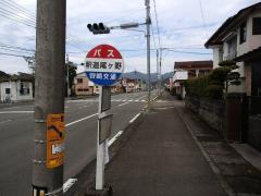 「釈迦尾ケ野」バス停留所