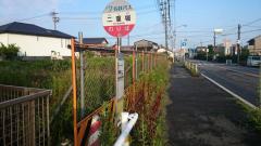 「二重堀」バス停留所