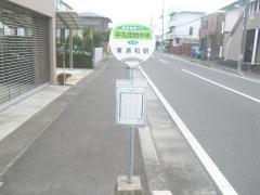 「中丸団地中央」バス停留所
