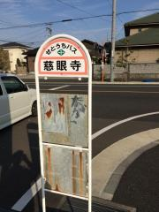 「慈眼寺」バス停留所