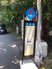 「早浦橋」バス停留所