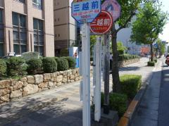 「三越前」バス停留所