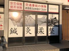ほねつぎ 新潟坂井輪接骨院・はりきゅう院
