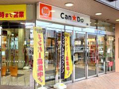 キャンドゥ ライフ吉川駅前店
