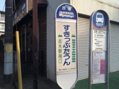 「スキップタウン」バス停留所