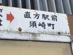 「日の出橋」バス停留所