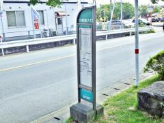 「古閑原入口」バス停留所