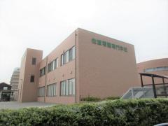 新潟県厚生連佐渡看護専門学校