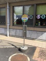 「那珂市総合保健福祉センター入口」バス停留所