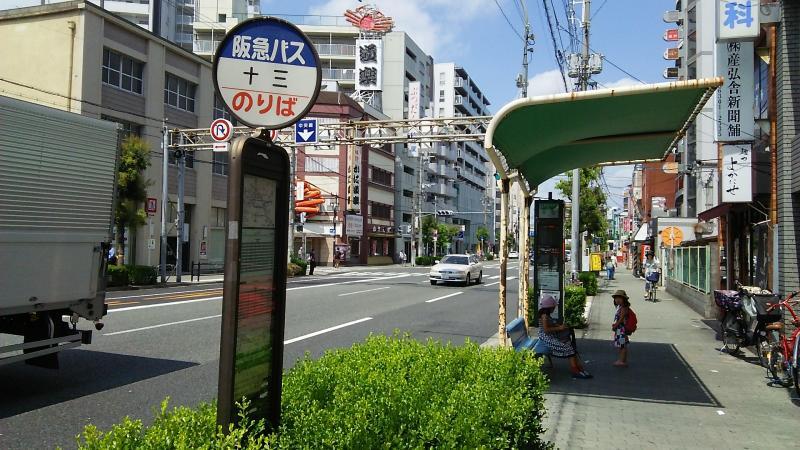 「十三」バス停留所