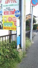 「和坂川崎重工前」バス停留所
