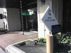 ホテルクラウンヒルズ松山
