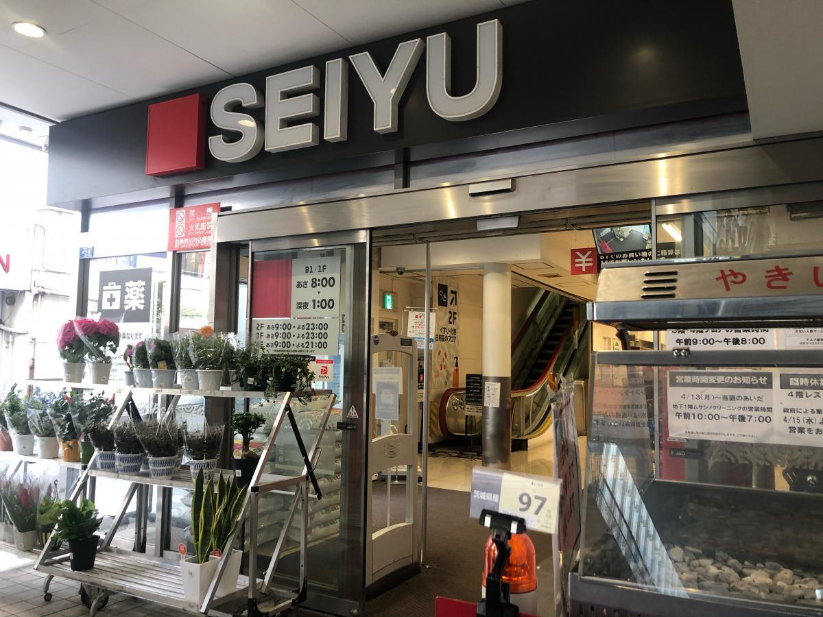 西友 所沢駅前店