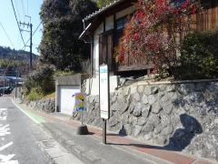 「免山」バス停留所