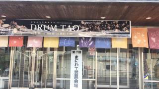 勝山文化センター