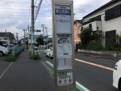 「富士見通り」バス停留所