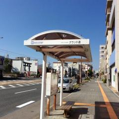 「グランド通」バス停留所