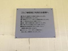 安中ジャンボゴルフセンター