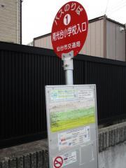 「南光台小学校入口」バス停留所